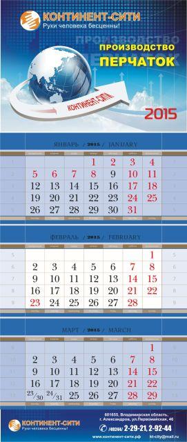 """Квартальный календарь """"КонтинентСИТИ"""""""