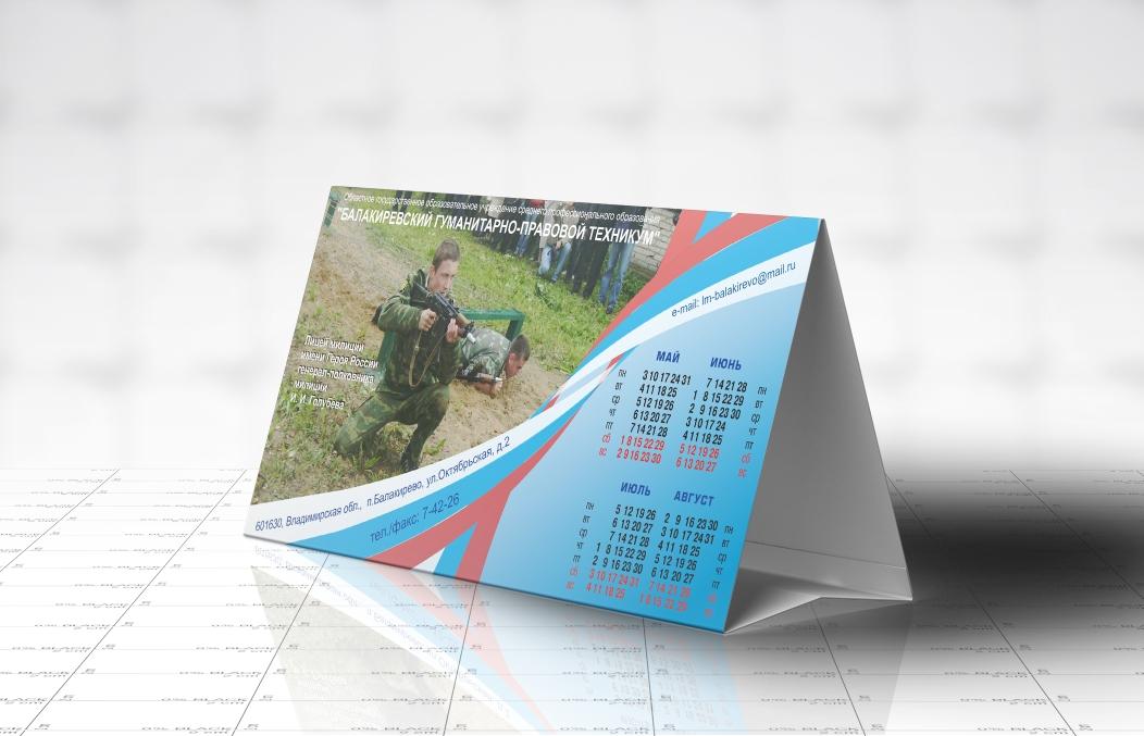 Календарь-домик колледжа БГПТ