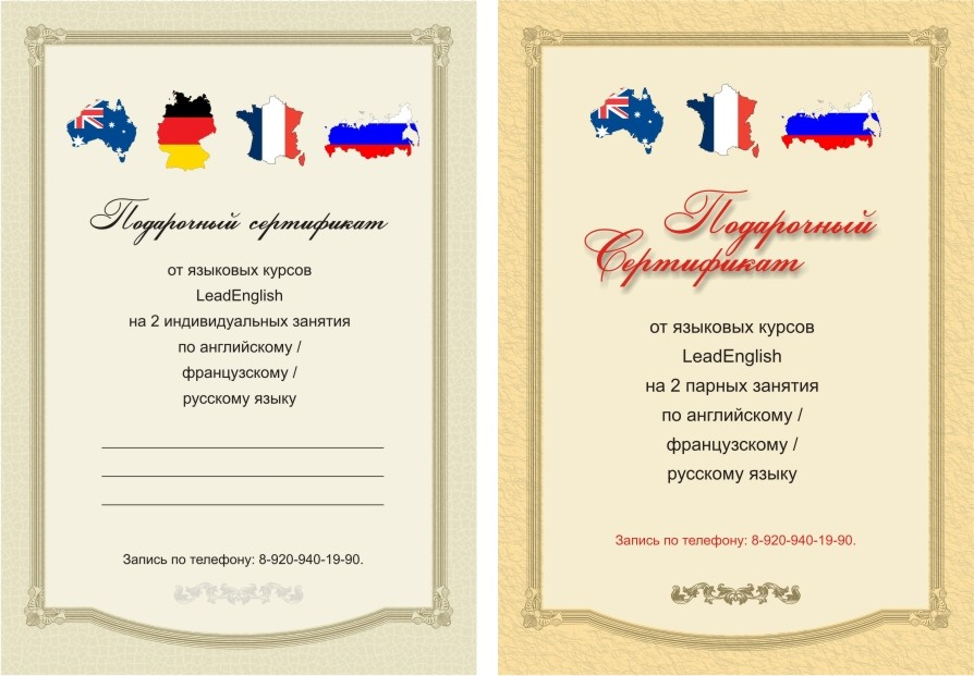 Подарочные сертификаты, LeadEnglish, A5