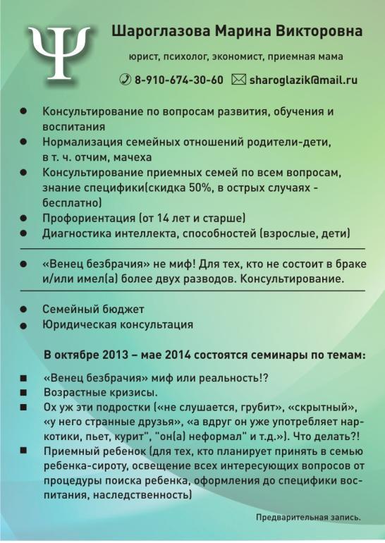 Листовка психолога, А5