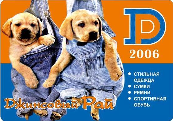 Карманный календарь магазина джинсы