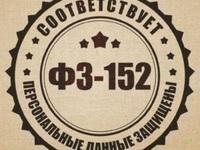 Добавить Согласие на обработку перс. данных (152-ФЗ)