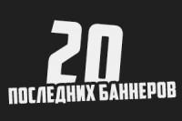 20 рекламных баннеров