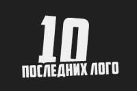 10 последних логотипов