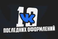 10 дизайнов Вконтакте