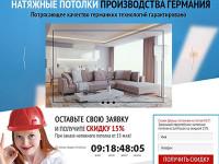 """Лендинг """"Натяжные потолки"""""""