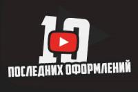 10 дизайнов Youtube