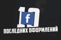 10 дизайнов Facebook