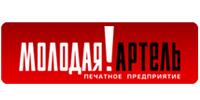 """Печатное предприятие """"Молодая Артель"""""""