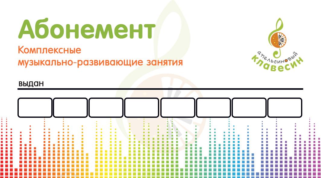 Абонемент Апельсиновый клавесин