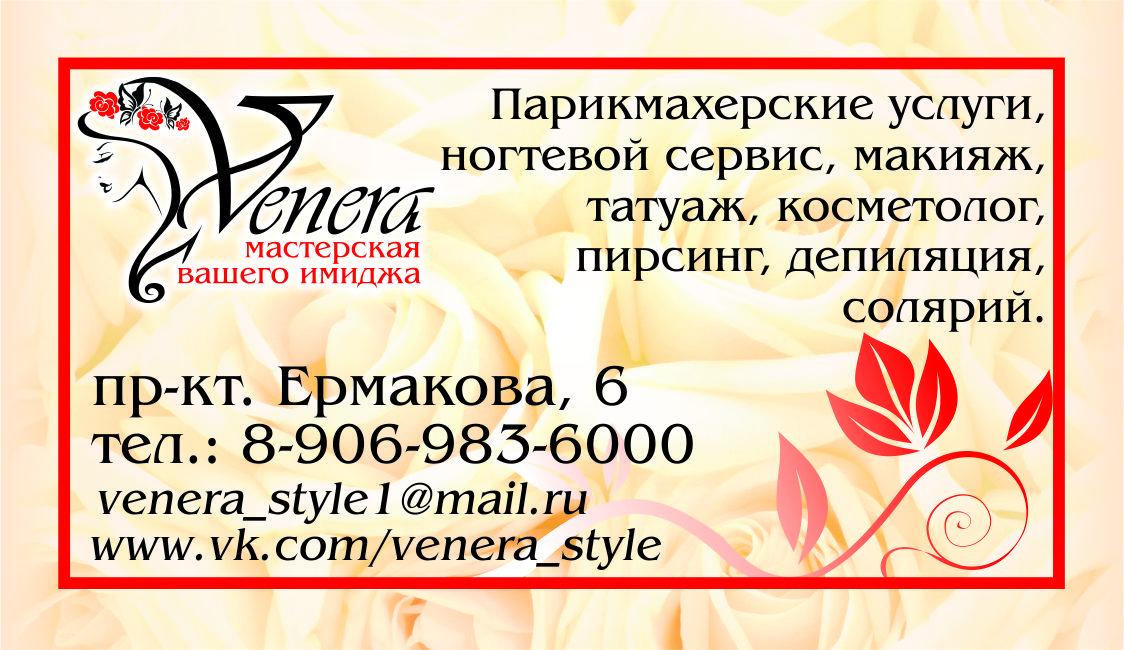 Cалон красоты Venera - буклет, визитка, прайсы, плакаты