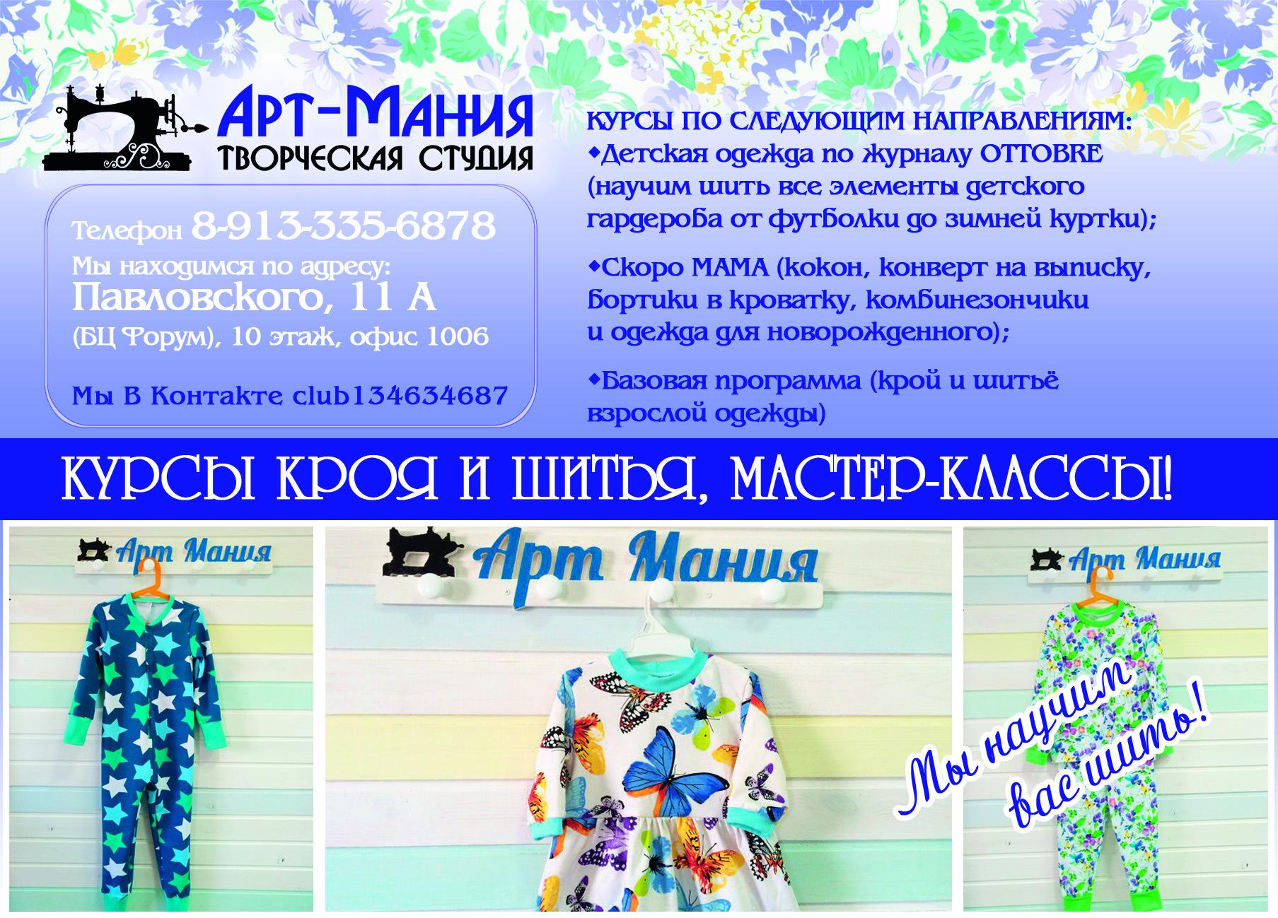 """Рекламные макеты для ООО """"Гауди"""" - 1"""