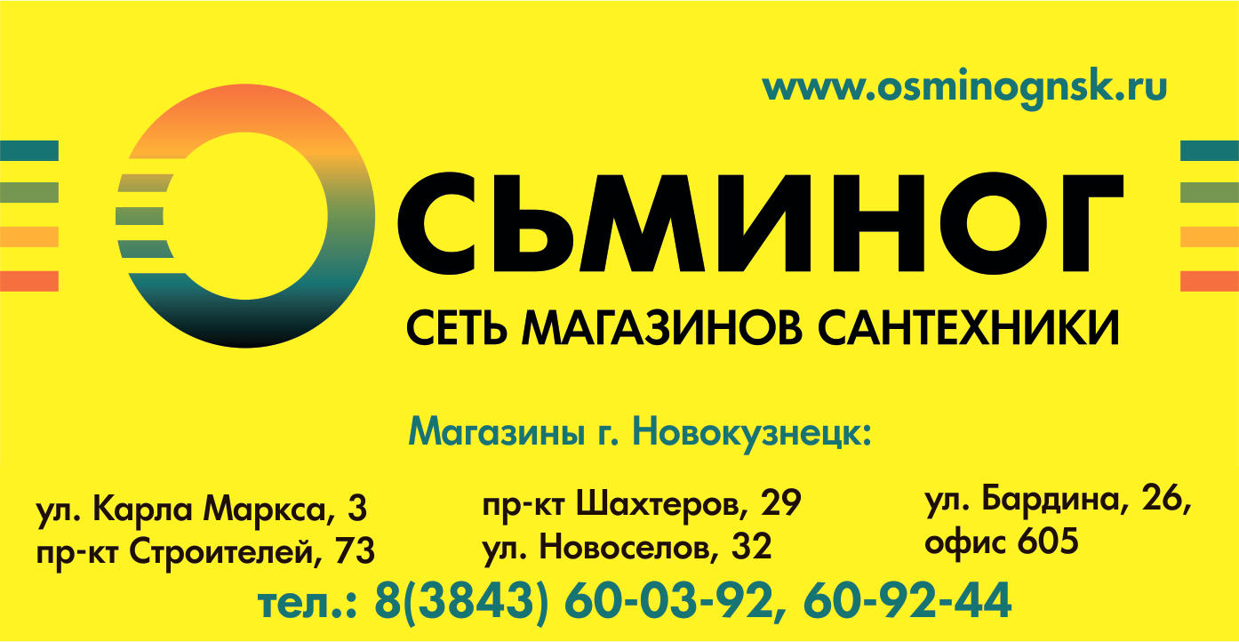 Рекламные макеты для газеты Стройка - 1