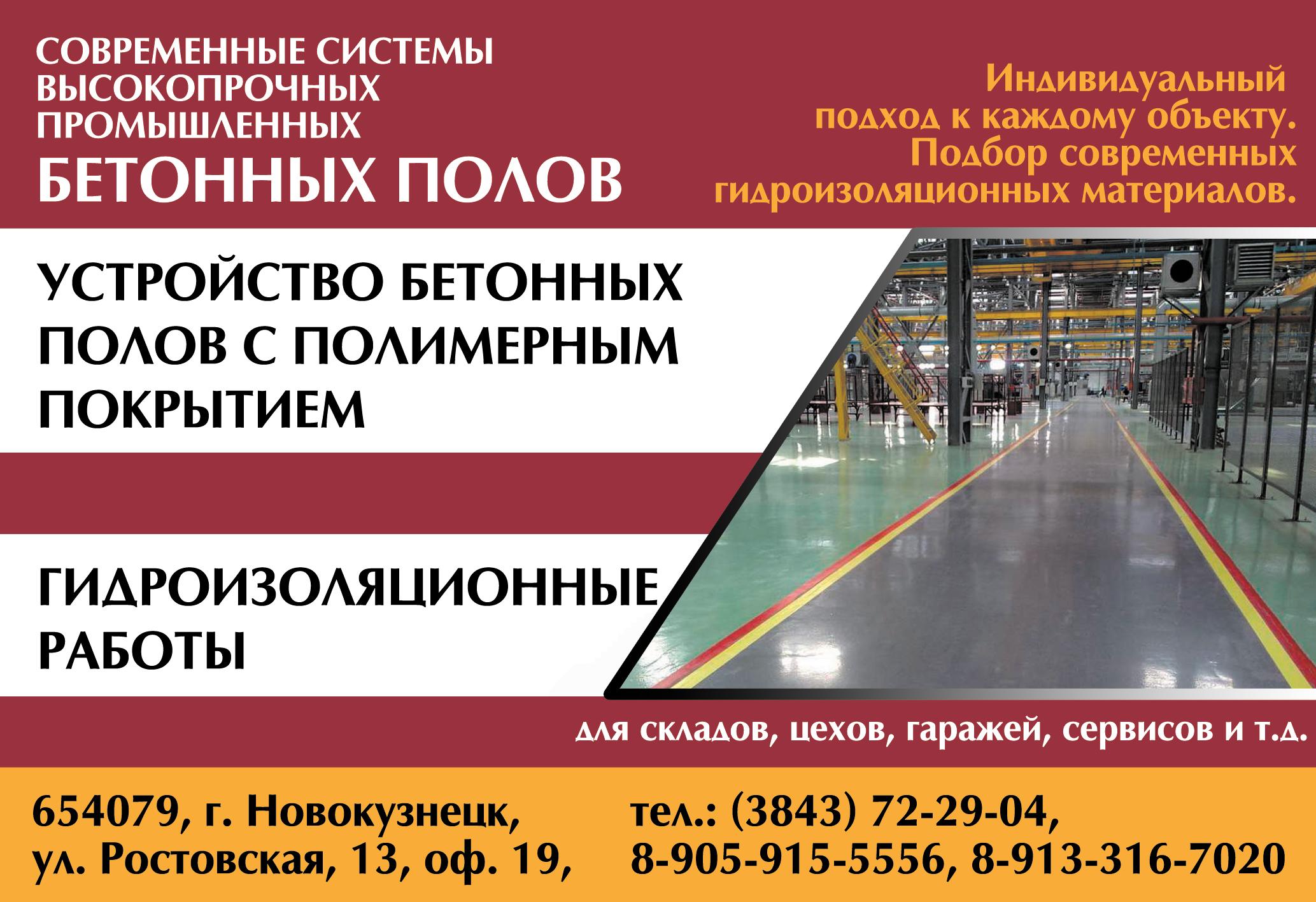 Рекламные макеты для газеты Стройка - 2