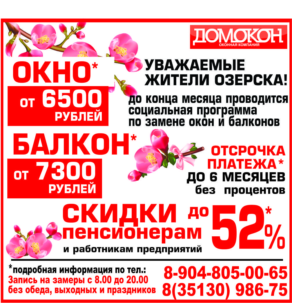 Домокон - рекламные модули