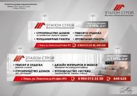 """Наружная реклама """"Эталон Строй"""""""