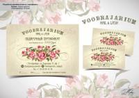 """Дизайн визитки, сертификата салона """"Воображариум"""""""