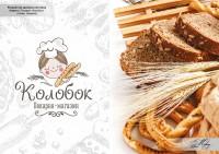 """Логотип для пекарни """"Колобок"""""""