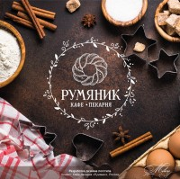 "Логотип для пекарни ""Румяник"""