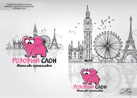 """Логотип для туристического агенстсва """"Розовый слон"""""""