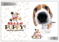 """Логотип для магазина одежды для собак """"Hello Puppy"""""""