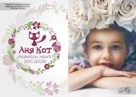 "Логотип ""Аня КОТ"""