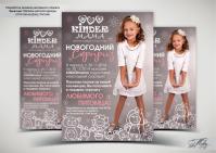 """Рекламный плакат """"Киндер МАМА"""""""