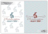 Логотип салона красоты.