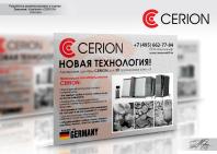 """Реклама в журнал """"Cerion"""""""