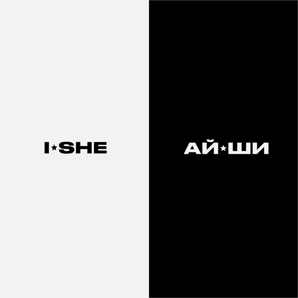 """Создать логотип для торговой марки """"IShe"""" фото f_409601d316039863.jpg"""