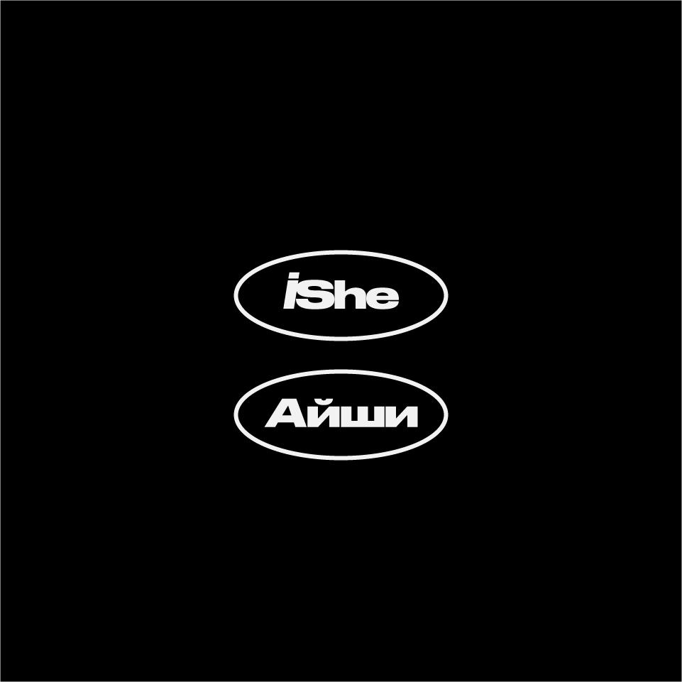 """Создать логотип для торговой марки """"IShe"""" фото f_602601d2cfd41047.jpg"""