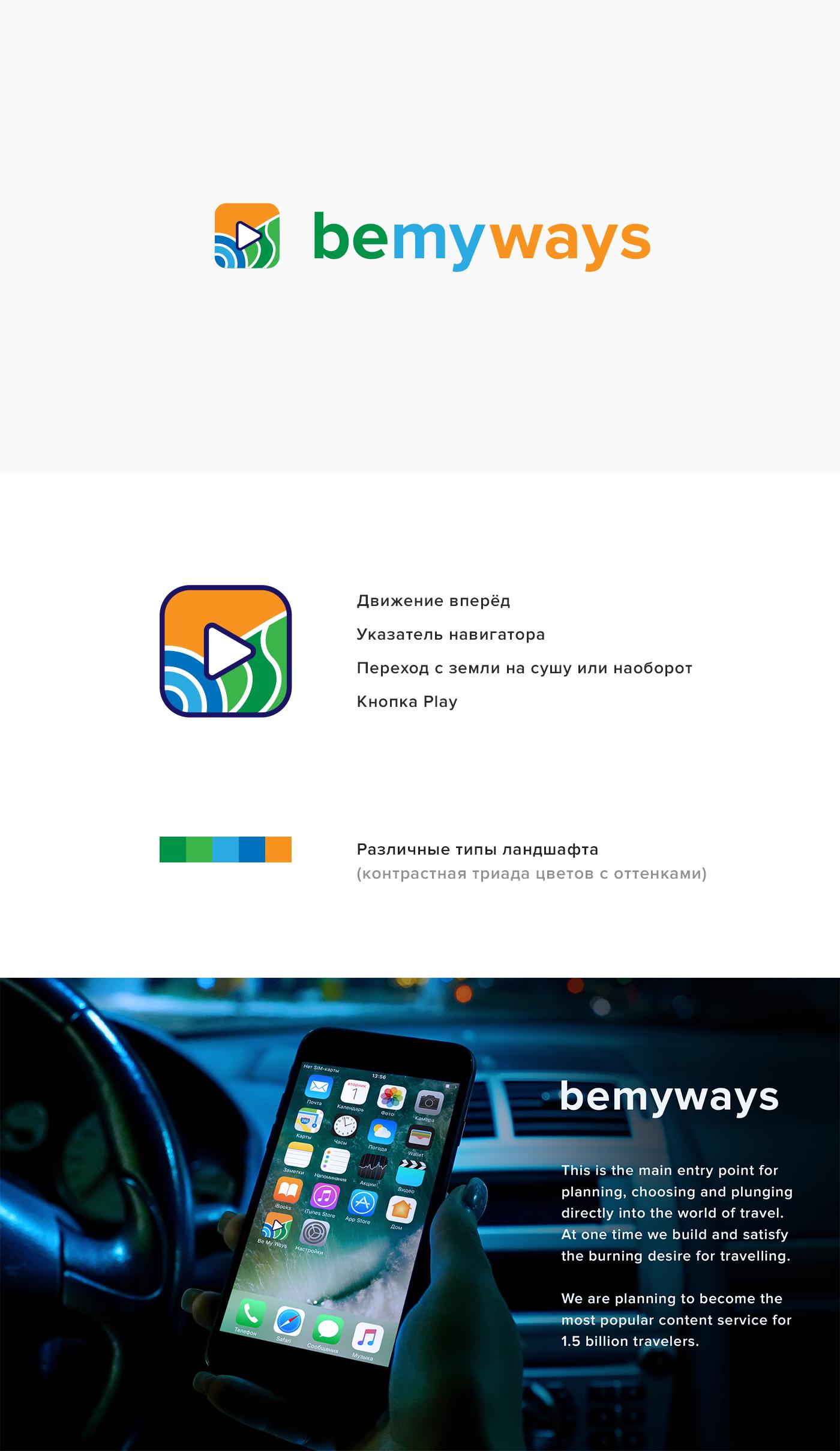 Разработка логотипа и иконки для Travel Video Platform фото f_7305c3ae01463349.png