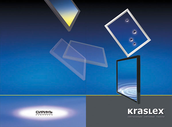 Буклет KRASLEX2