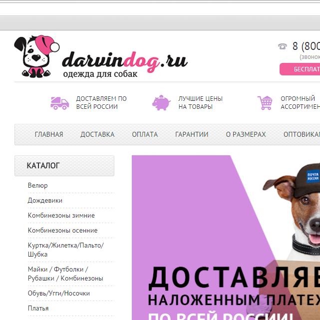 Создать логотип для интернет магазина одежды для собак фото f_873564c71441d6e6.png