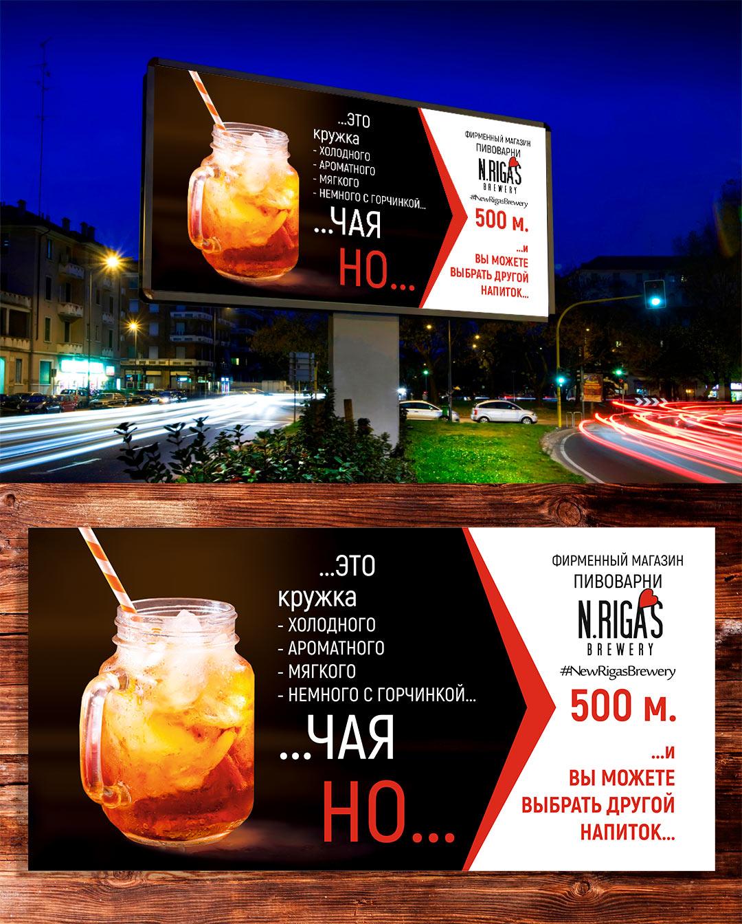 Дизайн билборда 6*3 фото f_4785ee2487c66adb.jpg