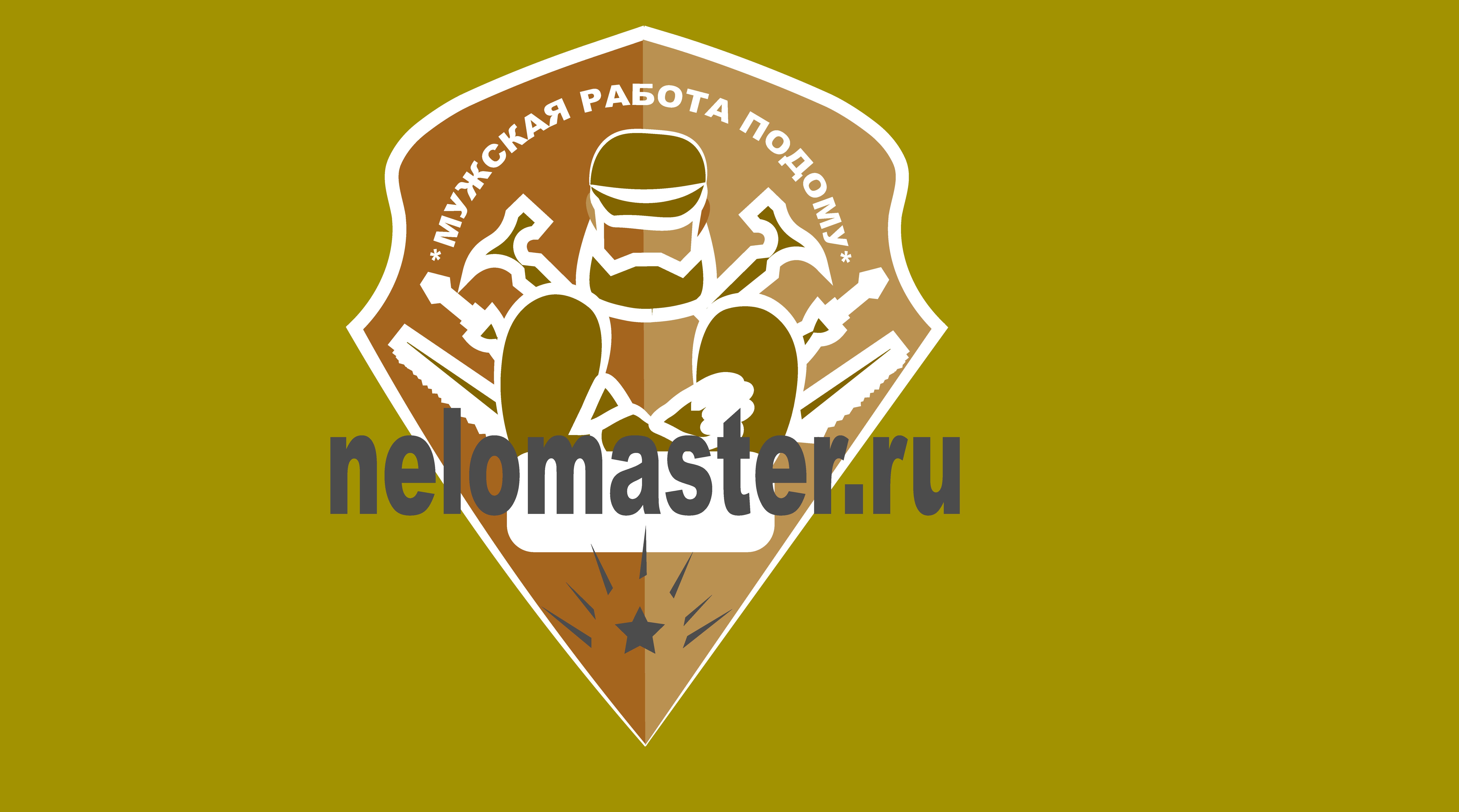 """Логотип сервиса """"Муж на час""""=""""Мужская помощь по дому"""" фото f_3075dc2a08a2f46e.png"""