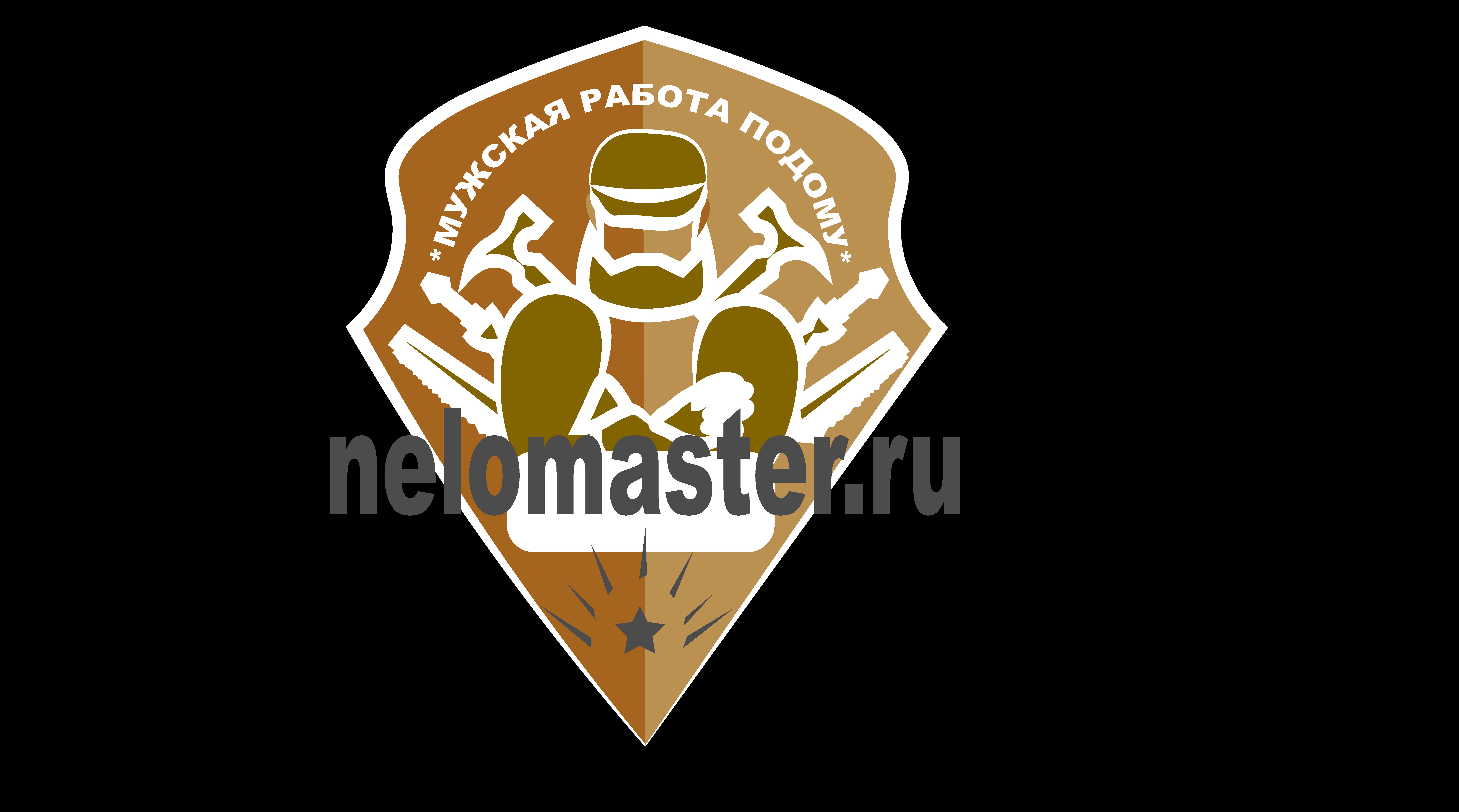 """Логотип сервиса """"Муж на час""""=""""Мужская помощь по дому"""" фото f_5945dc2a0b18715d.png"""