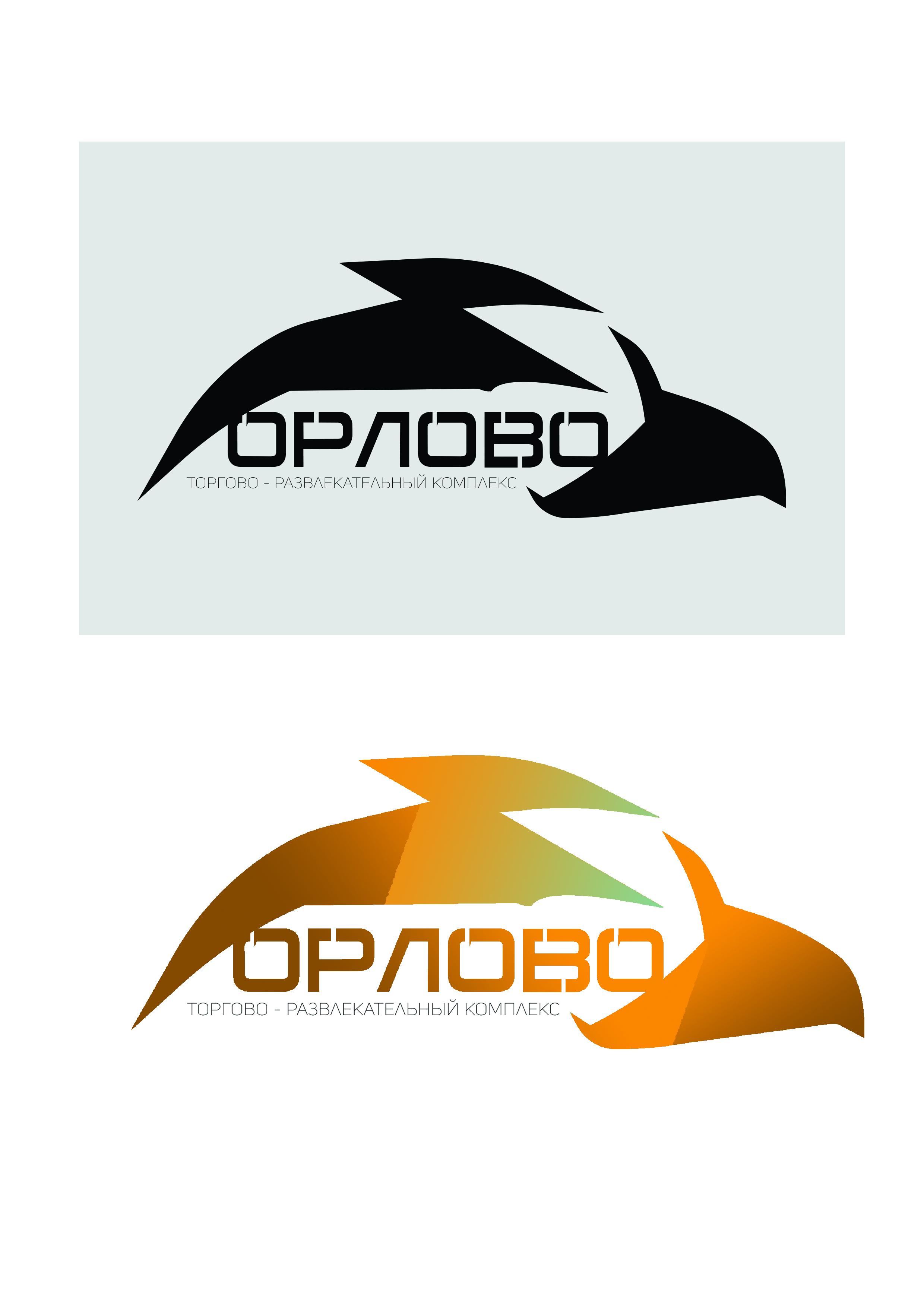 Разработка логотипа для Торгово-развлекательного комплекса фото f_416596931fa0c77b.jpg