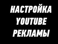 Настройка рекламы на youtube