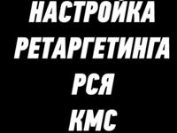 Настройка Ретаргетинга РСЯ и КМС