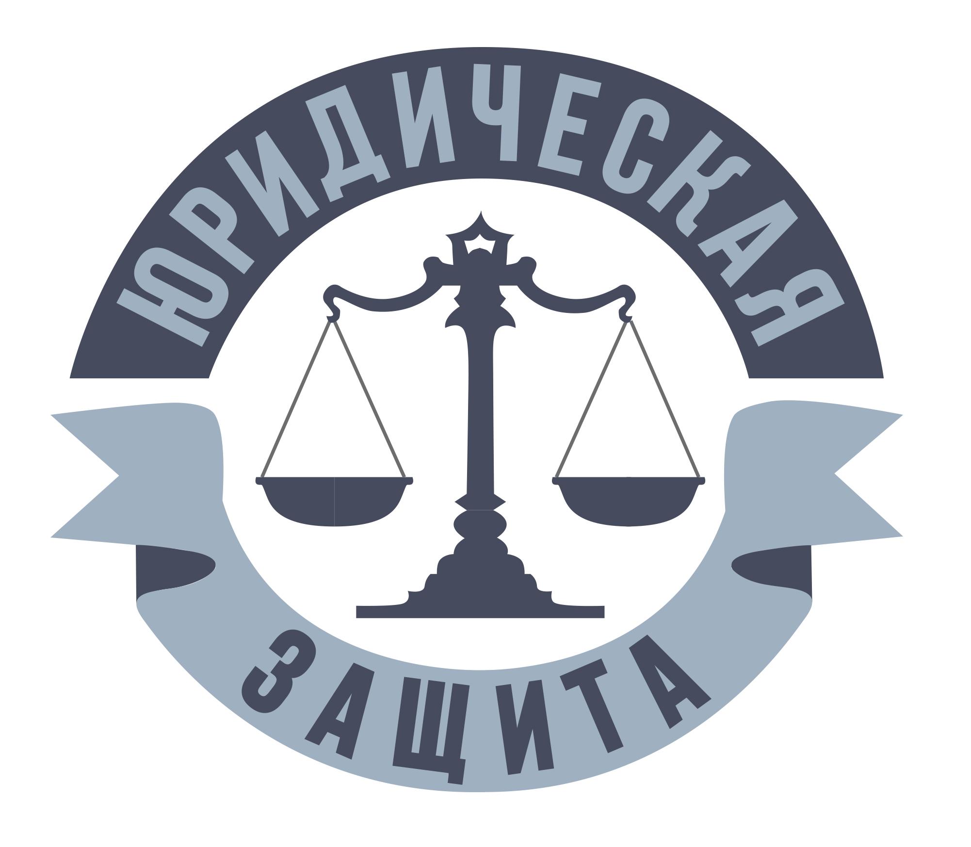 Разработка логотипа для юридической компании фото f_14655e34dd4efe2a.jpg