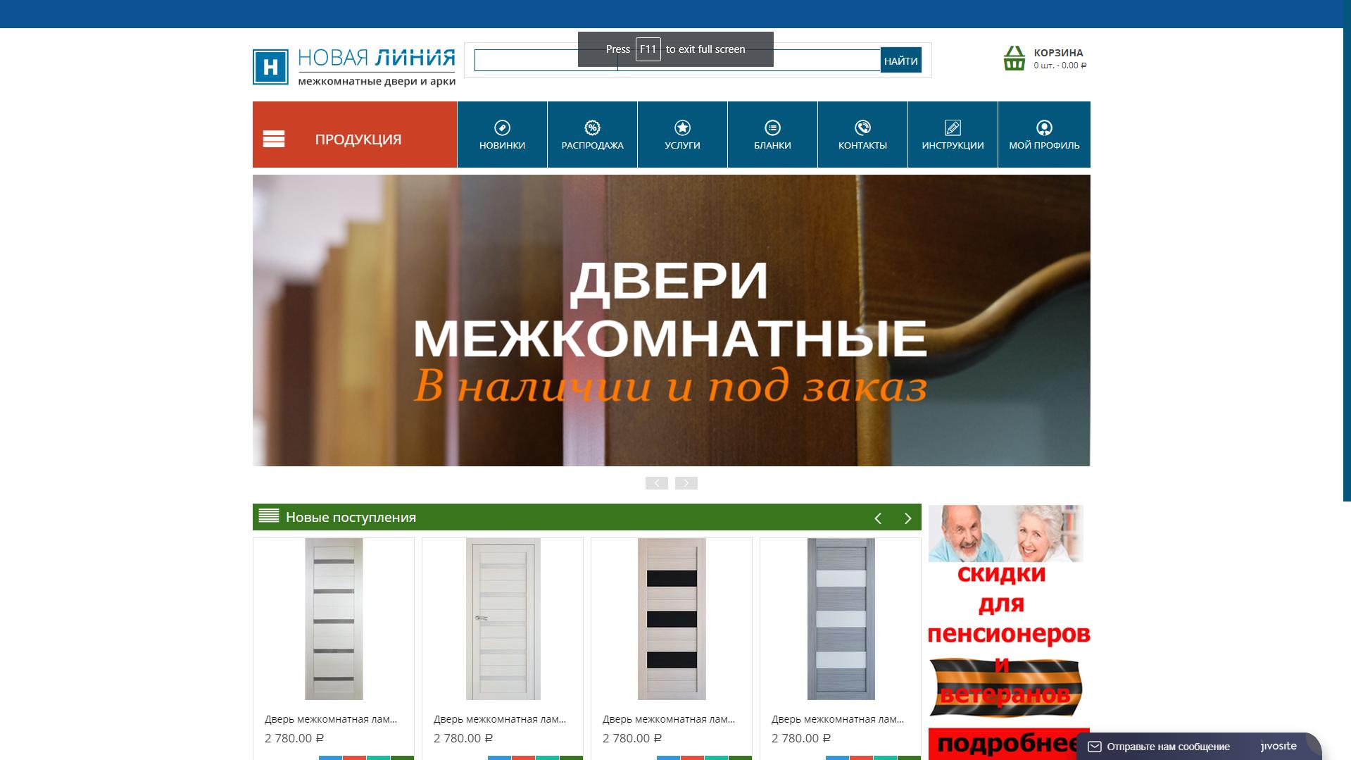 Новая Линия - интернет-магазин деревянных дверей и фурнитуры.