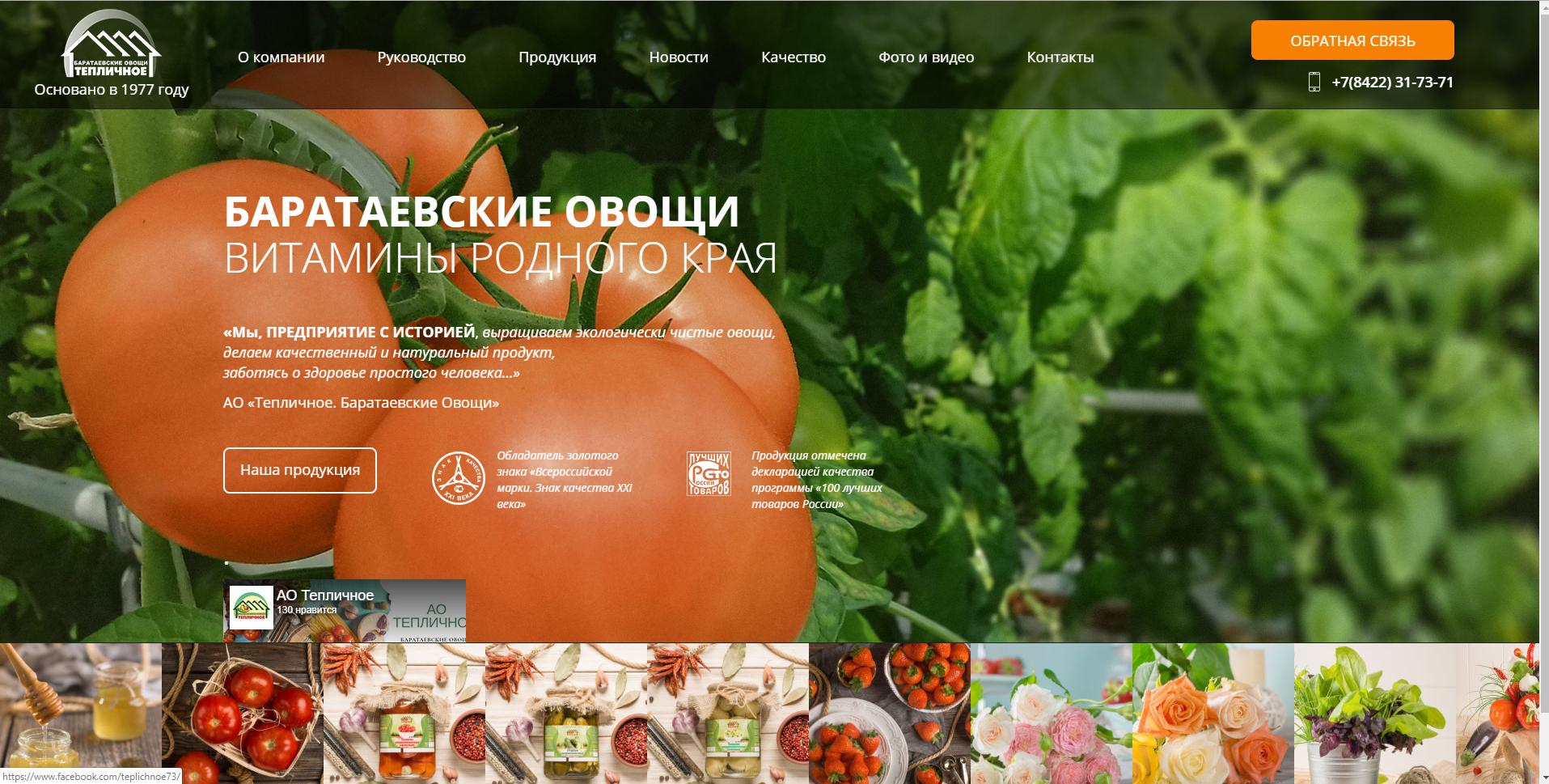 АО Тепличное - корпоративный сайт для предприятия