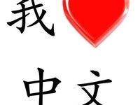 Перевод китайского языка