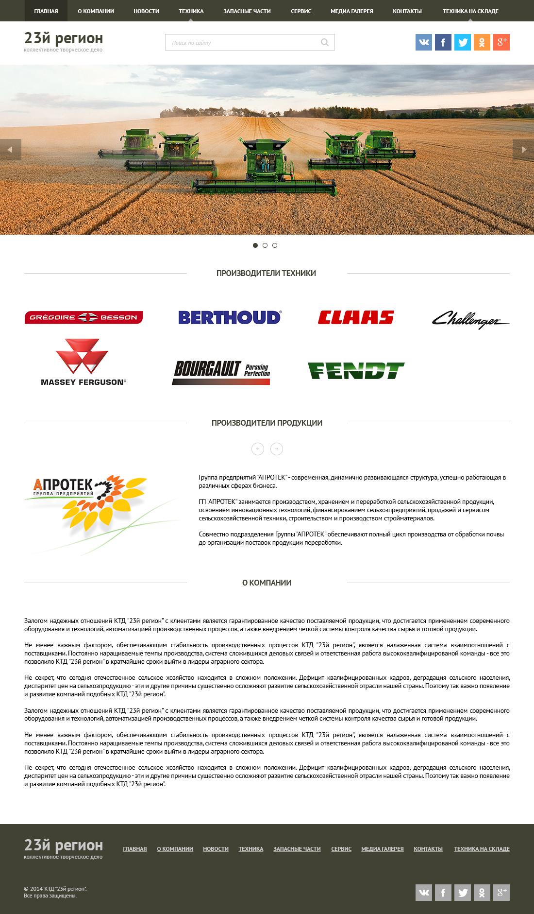Дизайн сайта сельхоз техники фото f_3055398cd00c741a.png