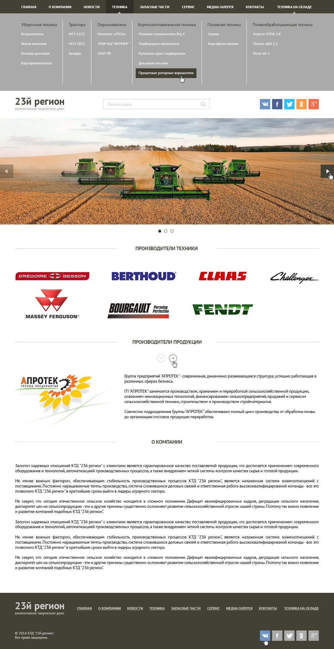 Дизайн сайта сельхоз техники фото f_655539ade790f925.png