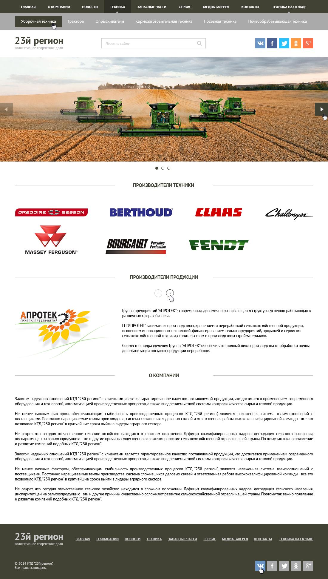 Дизайн сайта сельхоз техники фото f_878539ade74ed063.png