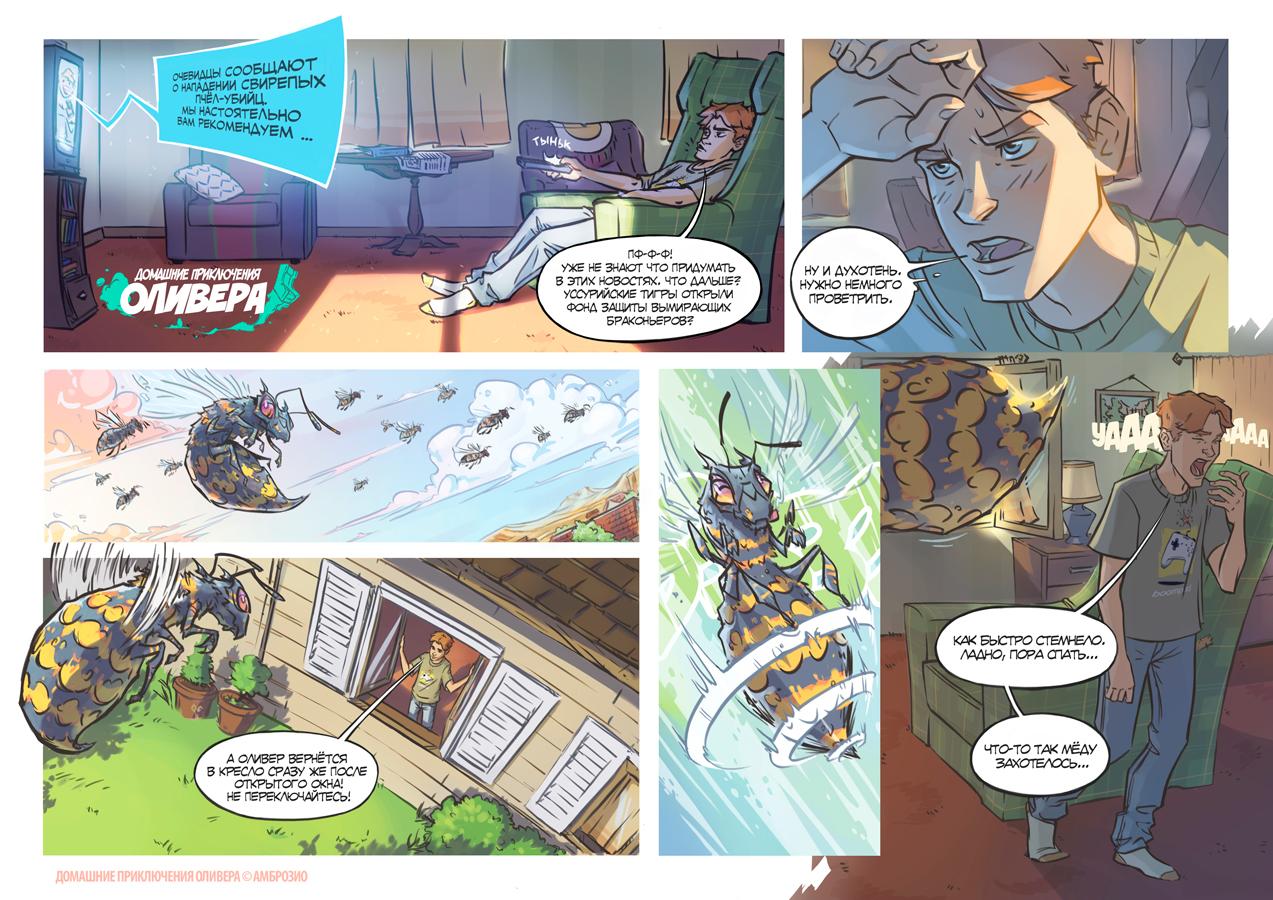 Домашние приключения Оливера