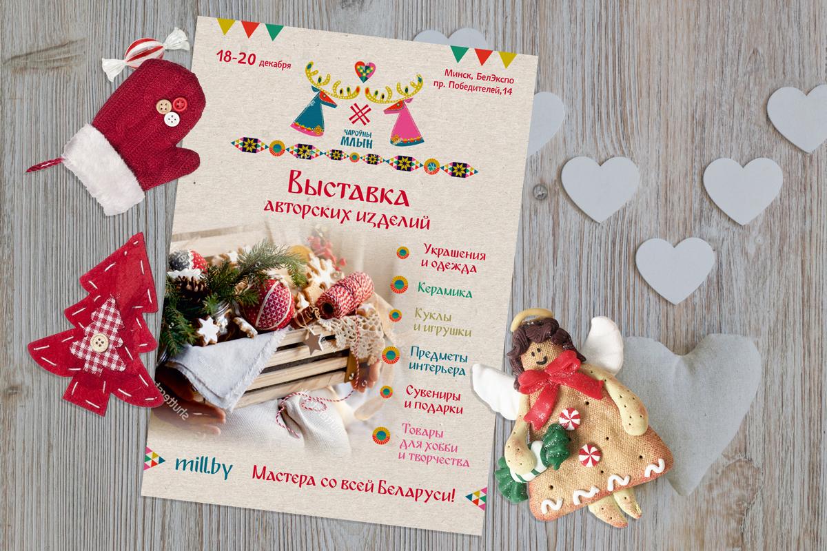 Дизайн новогодней афиши для выставки изделий ручной работы фото f_7715f8eee2973c4b.jpg