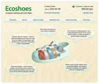Простой интернет-магазин обуви для детей
